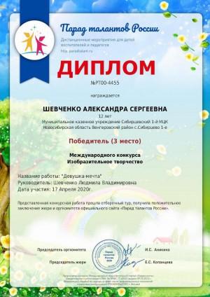 certificate-PT00-4455 1