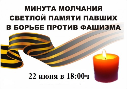 minuta molchaniya