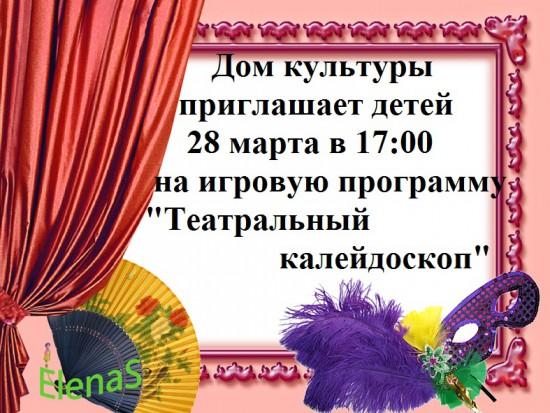 1228677982 0lik.ru teatralnaja