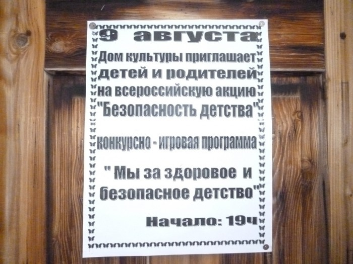 P1090451